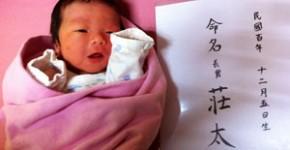 台湾で出産