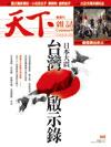 天下雑誌 日本大震,台灣啟示錄