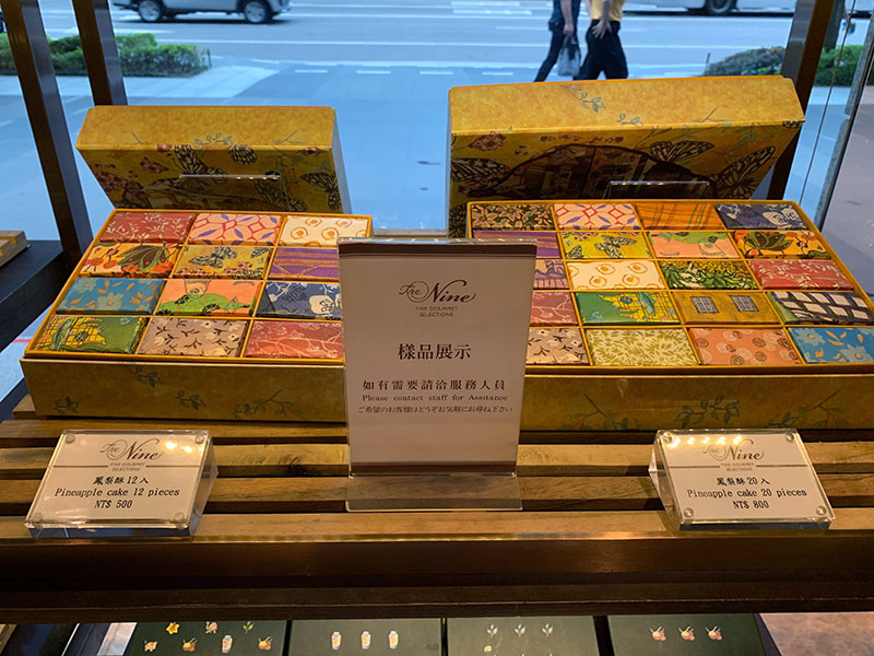 ホテルオークラ台北のパイナップルケーキの種類と価格