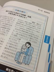 NNA「海外赴任2013 リロケーションガイド」コラム執筆