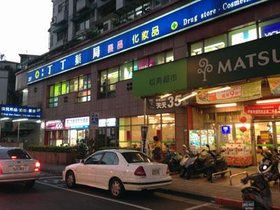 ママとベビーグッズが豊富な台湾のドラッグストア「丁丁連鎖藥妝」