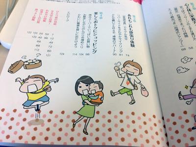 台湾女ひとり旅,コミックエッセイ,ヒラマツオ