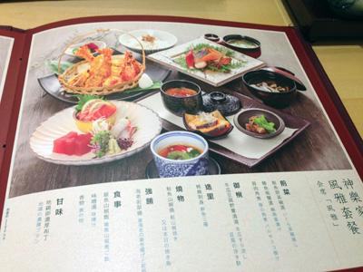 神楽家,和食,台北そごう,ランチ