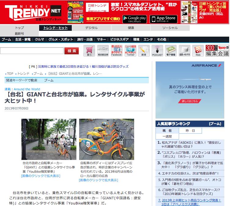 日経トレンディ寄稿☆ 台北市とGIANTのレンタサイクル事業「Youbike」