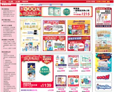 かさばる日用品は台湾版Amazon「PChome24購物」におまかせ♪