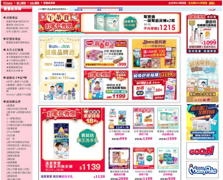 台湾Amazon,通販,PChome,ネットショッピング,赤ちゃんおむつ