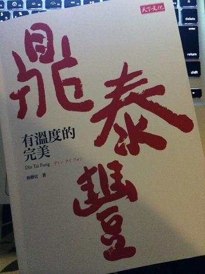 ディンタイフォン,鼎泰豐,楊紀華,黄金18摺