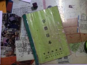 活字屋さん「日星鑄字行」の見本誌