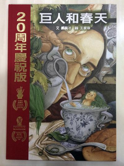 おすすめ!台湾の絵本『巨人和春天』