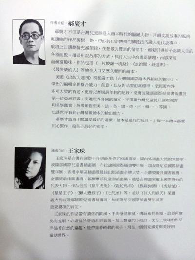 台湾絵本,巨人和春天,郝廣才