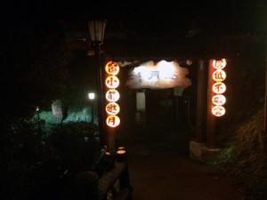 猫空,茶芸館,おすすめ,木柵,邀月茶坊,ロープウェイ,アクセス