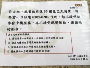 101オフィス棟の1階受付カウンターにあるスタバのお客さん向けの案内。中国語を裏返すと英語版です。