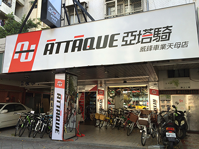Attaque亞塔騎 威鋒車業-天母店