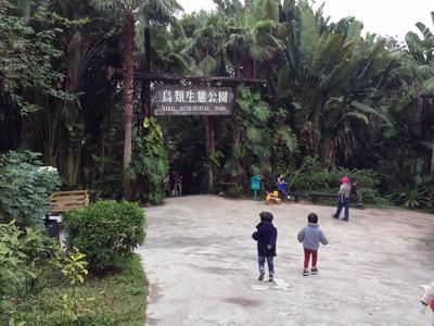 「鳥類生態公園(鳥類生態)」ゾーン入口