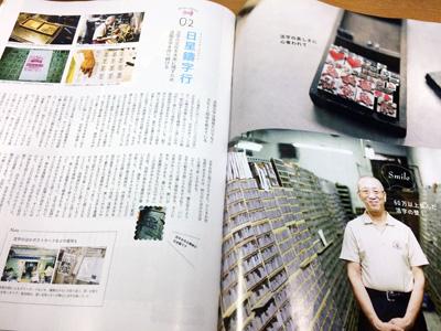 活字屋さん「日星鑄字行」,台湾特集,オズマガジン,川島小鳥