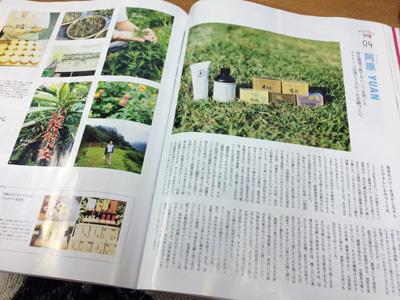 YUAN SOAP(ユアンソープ),台湾特集,オズマガジン,川島小鳥