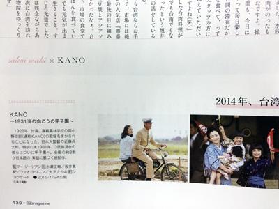 映画『KANO 1931海の向こうの甲子園』