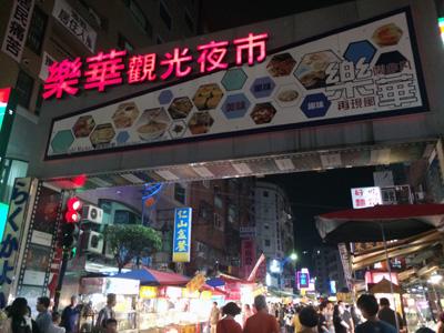 台北市のお隣・新北市の超ローカル夜市「楽華夜市」