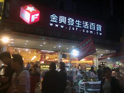 台湾夜市,おすすめ,楽華夜市,牡蠣のオムレツ,愛玉ゼリー,油飯