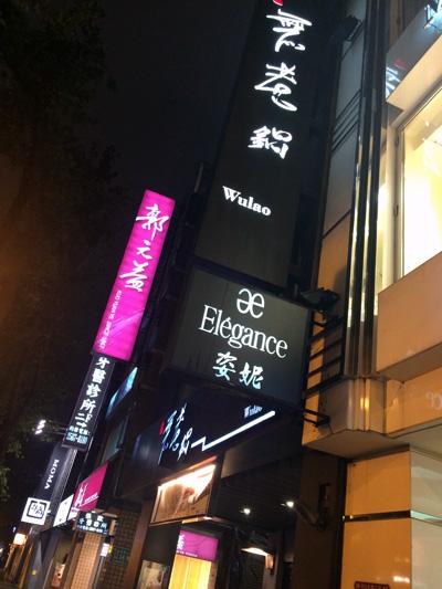 無老鍋中山店