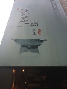無老鍋,鼎王麻辣鍋,台湾,鍋,おすすめ,漢方,薬膳