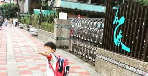 台湾,台北,幼稚園,学費,公立,抽選