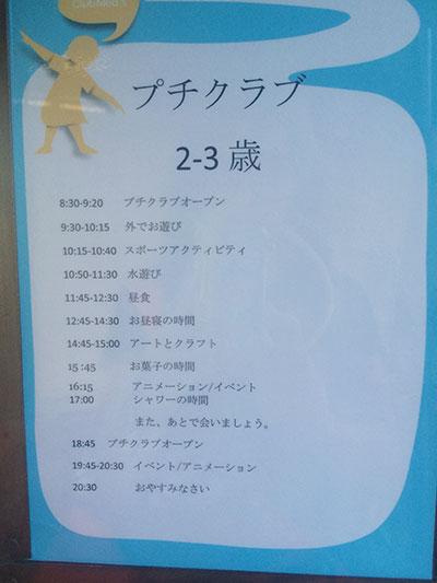 バリ島,台湾,クラブメッド,ClubMed,キッズクラブ,KidsClub