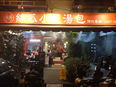 小籠包,ヘチマ,おすすめ,中正記念堂,盛園,台北