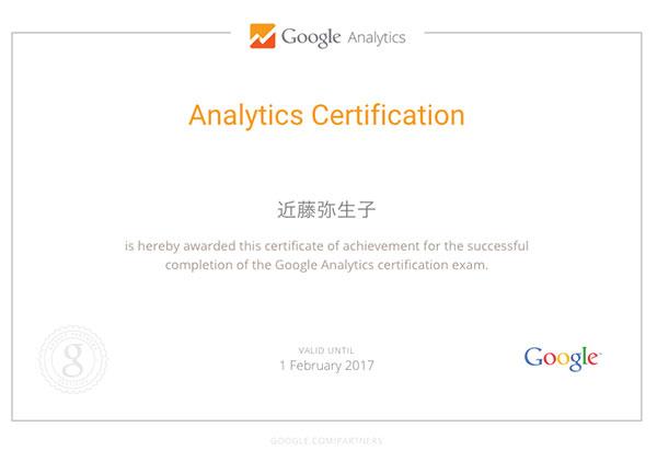 Googleアナリティクス個人認定資格(GAIQ)取得しました