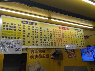 鹹酥雞,シエンスージー,台湾フライドチキン,台湾からあげ,おすすめ,台北