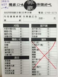 台湾式ハンバーガー・刈包屋さん「林家刈包」メニュー