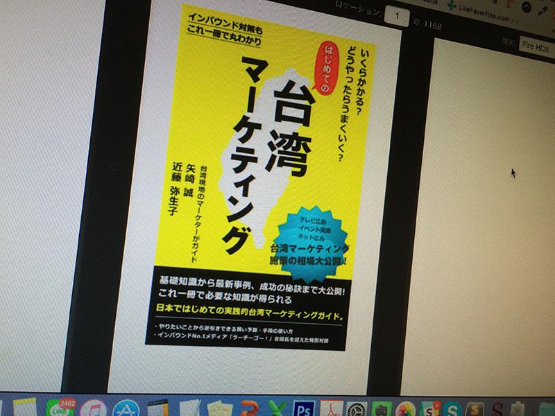 台湾マーケティング,Kindle電子書籍,本,インバウンド