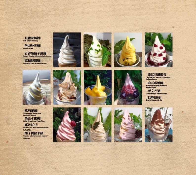 台北,フルーツ,アイスクリーム,大安,おすすめ,小涼院霜淇淋專門店