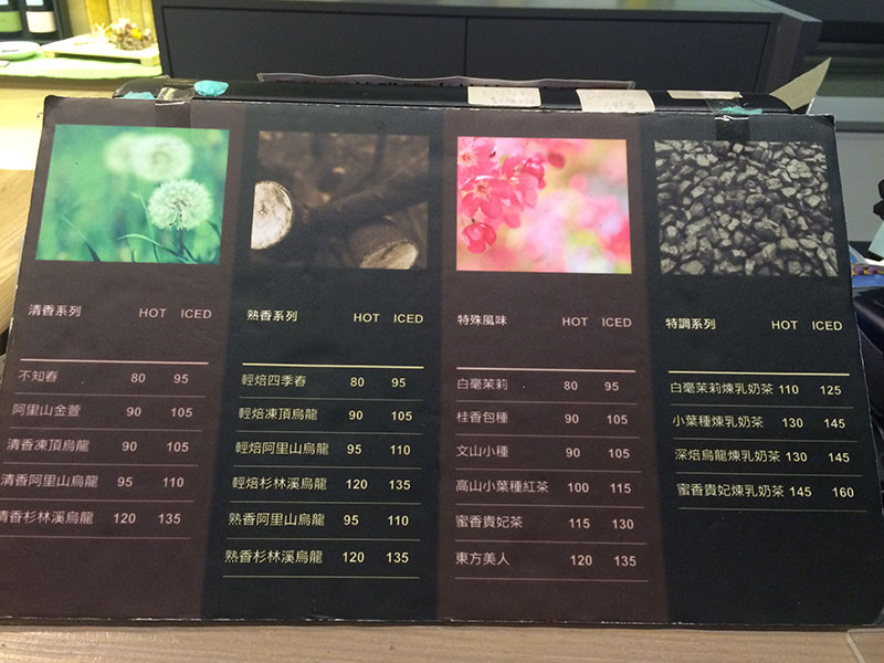 台湾茶,テイクアウト,お土産,おいしい,ラオハー夜市,五分埔,茶藝館,京盛宇,台湾お土産,台湾文化,夜市