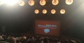 台湾,演劇,3個諸葛亮,故事工廠,白靜宜,白文,鳥電台百白