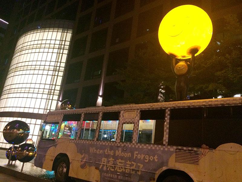 台北101のはす向かい、台湾を代表する絵本作家・幾米(ジミー・リャオ)さんの「月亮公車(お月様バス)」