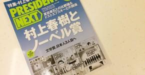 プレジデントネクスト,RESIDENT NEXT,村上春樹,小確幸,台湾,賴明珠