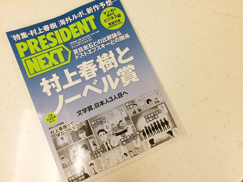 雑誌『プレジデントネクスト』の取材で知ってびっくり、台湾でローカライズされて広まっている村上春樹の「小確幸」