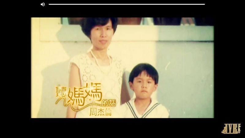 ジェイチョウ,MV,JayChou,周杰倫,聽媽媽的話,Listen to Mom