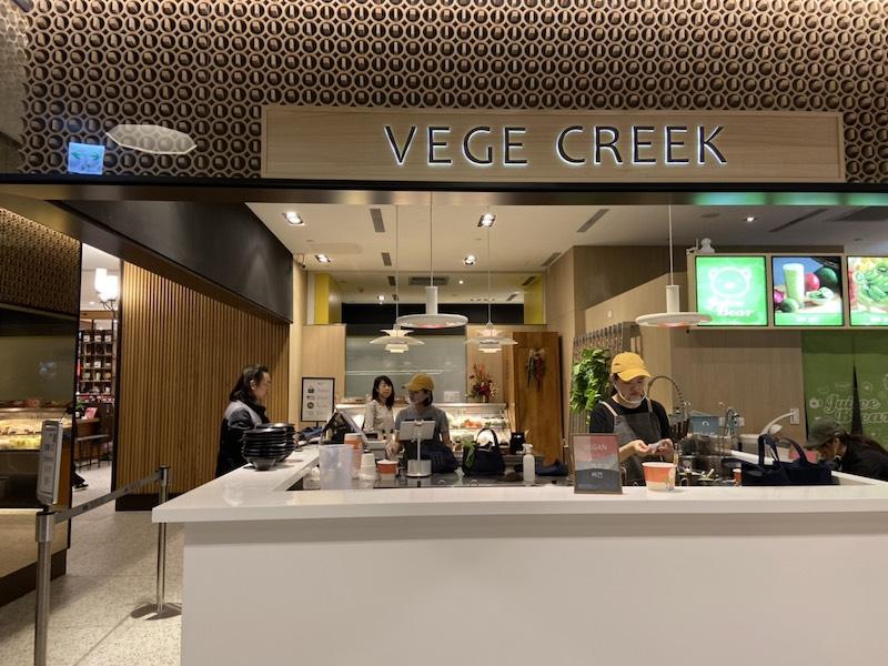 ベジタリアン滷味の「vege creek 蔬河」