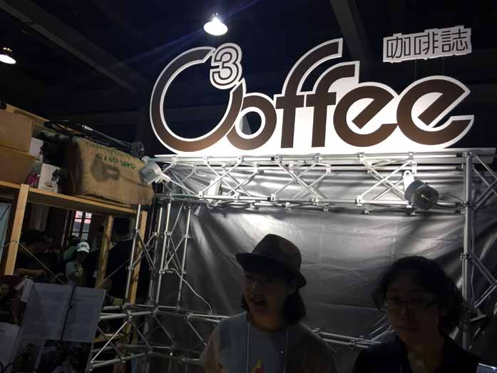 Culture & Coffee Festival in Taipei,台湾,コーヒー,カフェ