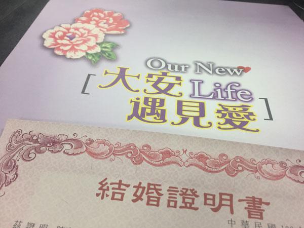 台湾,子育て,シングルマザー,ステップファミリー