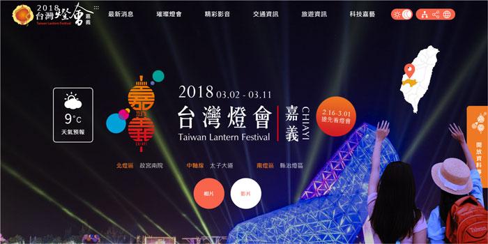 2018年の台湾のランタンフェスティバル「臺灣燈會」は嘉義で開催されます