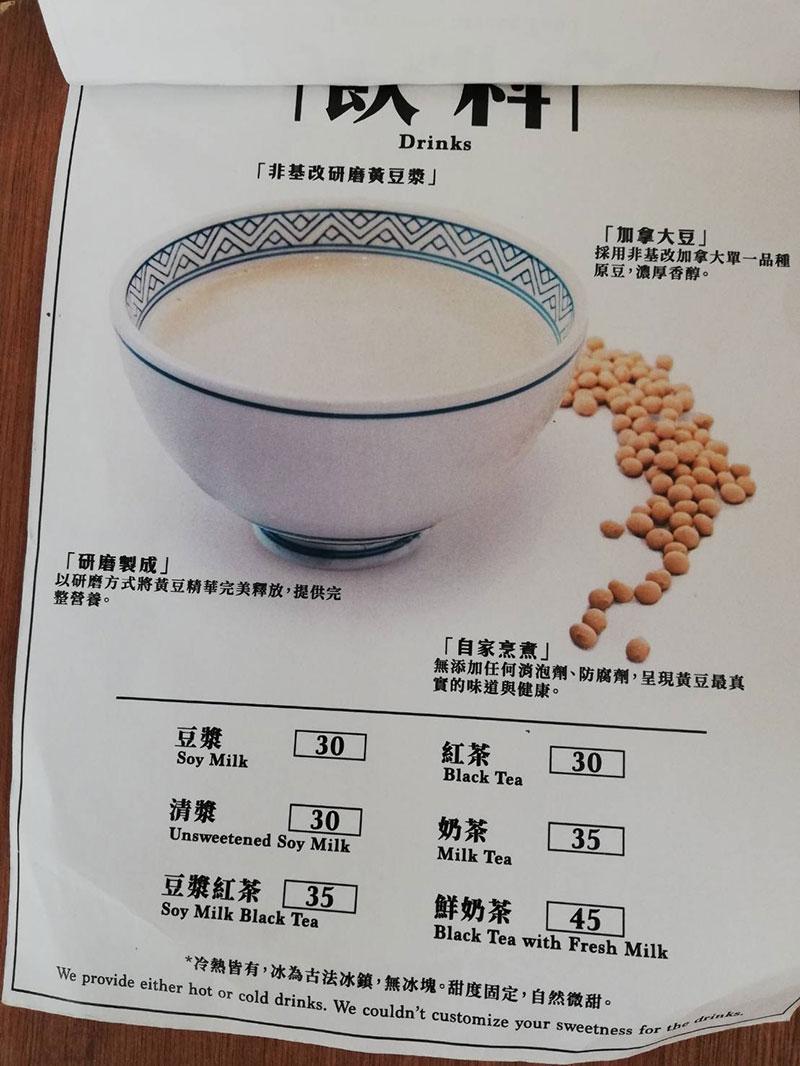 軟食力,SoftPower,六張犁,台湾,朝ごはん,豆漿