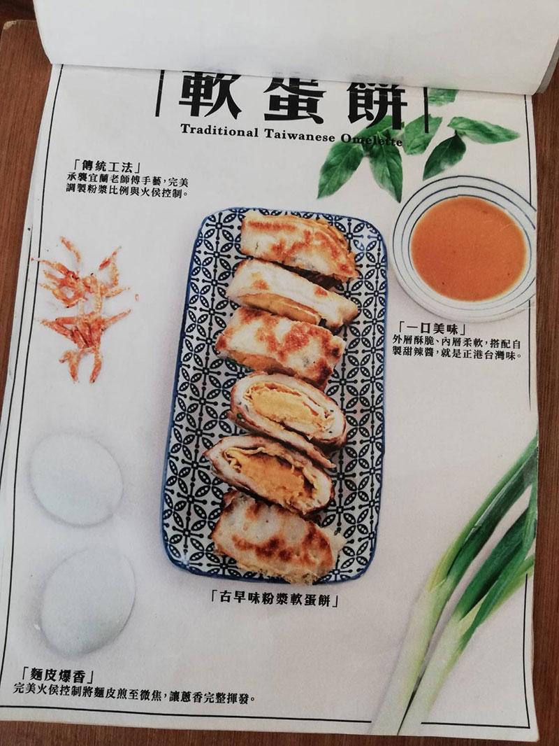 蛋餅,ダンピン,軟食力,SoftPower,六張犁,台湾,朝ごはん,飯糰,おにぎり,豆漿