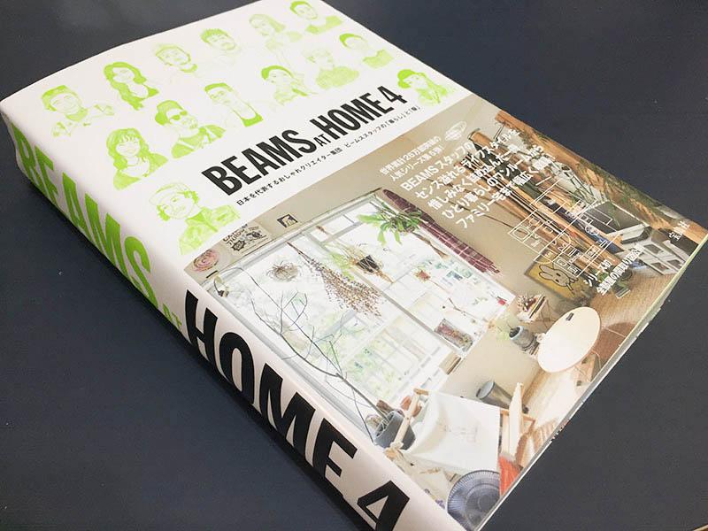 書籍『BEAMS AT HOME 4』台湾の取材を担当させていただきました