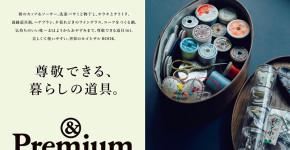 &Premium,アンドプレミアム,AndPremium,台湾,雑誌,台北朝ごはん,台湾日用品,雑貨,お土産
