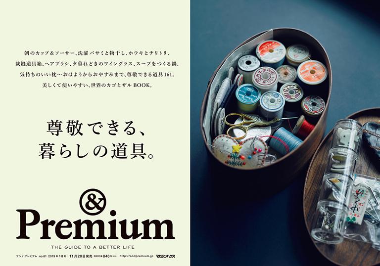 祝・雑誌『&Premium』で本誌連載「&Taipei」がスタート