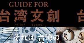 台湾,TAIWAN FACE Guide for 台湾文創,デザイン,カルチャー本