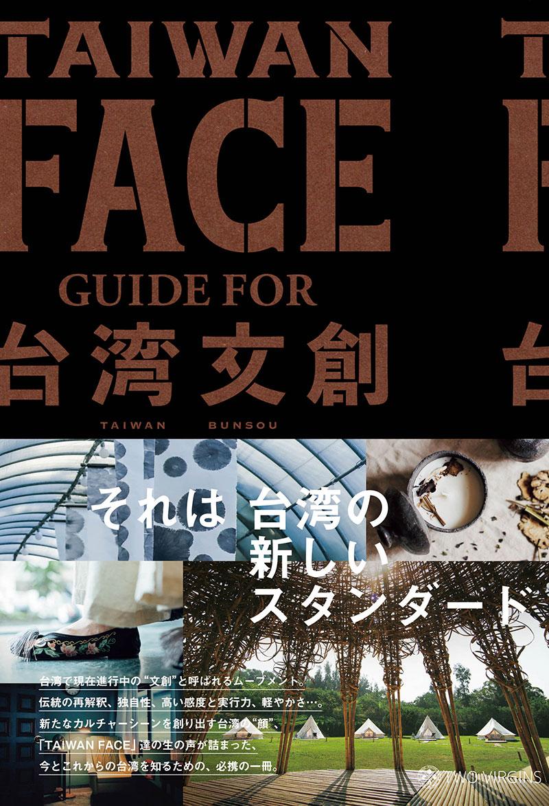 日本で発売された書籍『TAIWAN FACE Guide for 台湾文創』にインタビュアーとして参加させていただきました